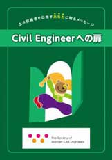 「Civil Engineerへの扉」