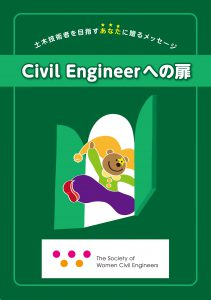 Civil Engineer への扉 2017年版